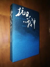 王树增战争系列:抗日战争(全三卷)