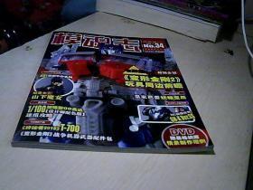 【模魂志】2009年第7期 总第34期(无光盘)