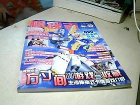 【模魂志】2010年第6期 总第45期(无光盘)