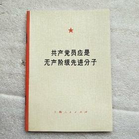 共产党员应是无产阶级先进分子