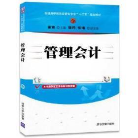 管理会计 崔婕 姬昂 张璠 清华大学出版社