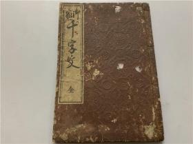 和刻本《御家千字文》1册全,行书,可当书法帖,卷首有读书图,嘉永二年出版。