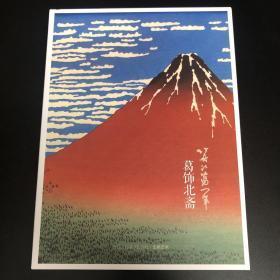 葛饰北斋 富岳三十六景 【一版一印/藏书票】
