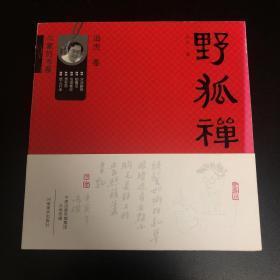 【签名钤印/藏书票】作家的书画 野狐禅 冯杰