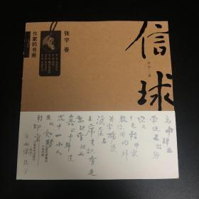 张宇【签名/钤印】作家的书画 《信球 》