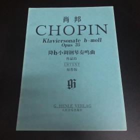 肖邦降b小调钢琴奏鸣曲作品35(原作版)
