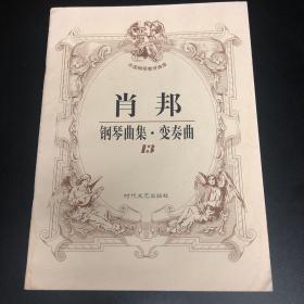 肖邦钢琴曲集·变奏曲13 时代文艺出版社