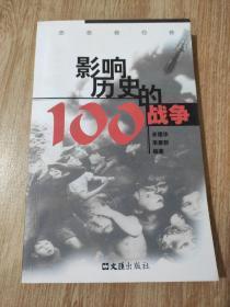 影响历史的100战争