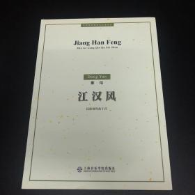 中国现代室内乐作品系列·江汉风:民歌钢琴曲十首