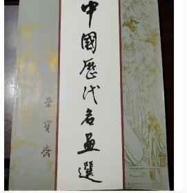 《中国历代名画选》正版绘画类图书 16开