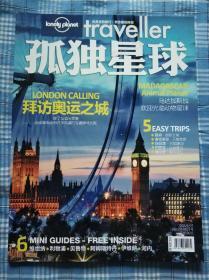孤独星球  2012年 8月 第1卷 (创刊号)