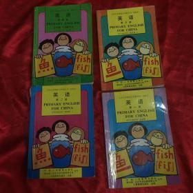 广东小学英语课本一套四册