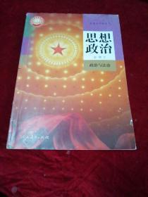 2019普通高中教科书:思想政治(必修3)政治与法治
