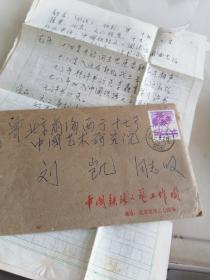 同一上款103:评书演员 田战义 艺历1页 带实寄封