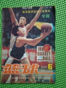 篮球杂志 1991年第6期。1992年1、2、3、5。1993年1、2、3、5、6。1994年2、3、4、6。合售14本