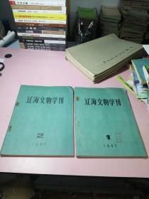 辽海文物学刊 1987年第1.2期 总第三.四期(两本合售)