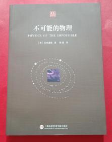 合众科学译丛:不可能的物理