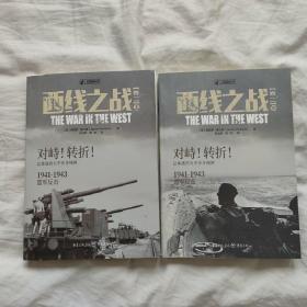 西线之战(卷二)对峙、转折,1941—1943,盟军反击