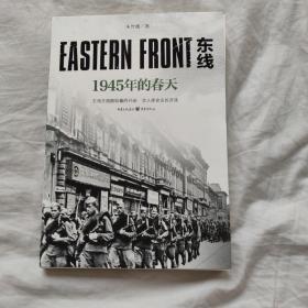 东线:1945年的春天(东西方残酷较量的开端,全人类命运的决战!)
