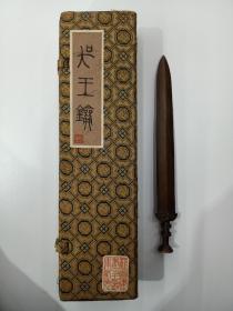 青铜吴王夫差剑,青铜兵器老标本,八十年代苏州博物馆出品