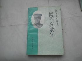 傅作义将军