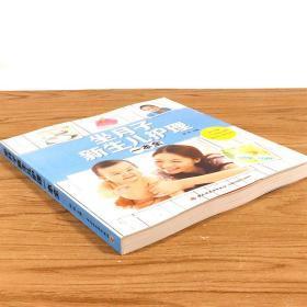坐月子新生儿护理一全婴儿幼儿宝宝大百科育婴孕期无忧产后无虑周定终身日记育儿专业知识护理学实用书籍