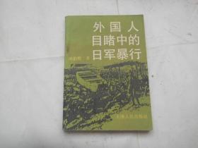 外国人目睹中的日军暴行