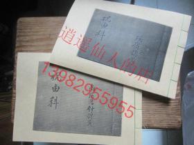 祝由科 两本一套 南瑶湾钟抟黄 成都旧货市场淘来的  见图  售出不退,慎重下单!