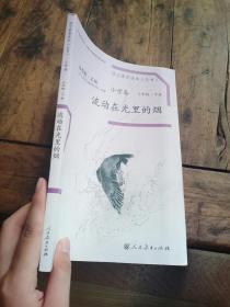 语文素养读本丛书(小学卷):流动在光里的烟(六年级下册)【有字迹】