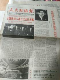 生日报纸《人民政协报(1995年3月16日)4版》关键词:全国政协八届三次会议闭幕(放报纸第五袋内)