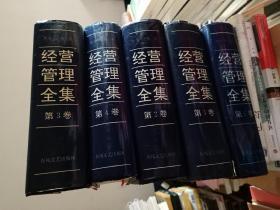 经营管理全集 5册全