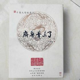 齐鲁青未了(十集大型纪录片DVD 附解说词 加书)盒装