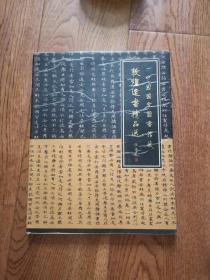 中国国家图书馆藏敦煌遗书精品集.