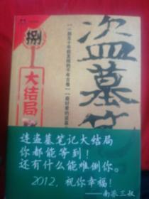 盗墓笔记(全套装共9册)