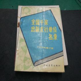 全国千家出版发行单位名录1993年修订版中国青年出版社32开216页