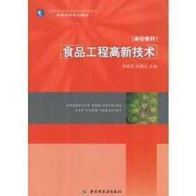 高等学校专业教材:食品工程高新技术(高校教材)