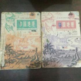 全日制十年制学校初中课本中国地理上下