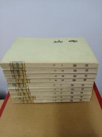 晋书 (1-10,缺第2册)九册合售