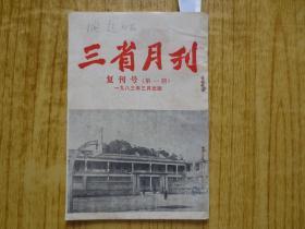 1983年广东台山《三省月刊》复刊号-(第1期)