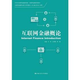 互联网金融概论 许伟 王明明 李倩 9787300222257