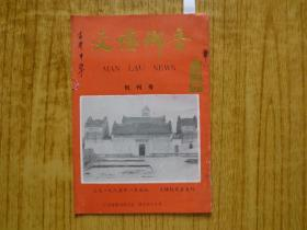 1985年广东新会《文楼乡音》创刊号