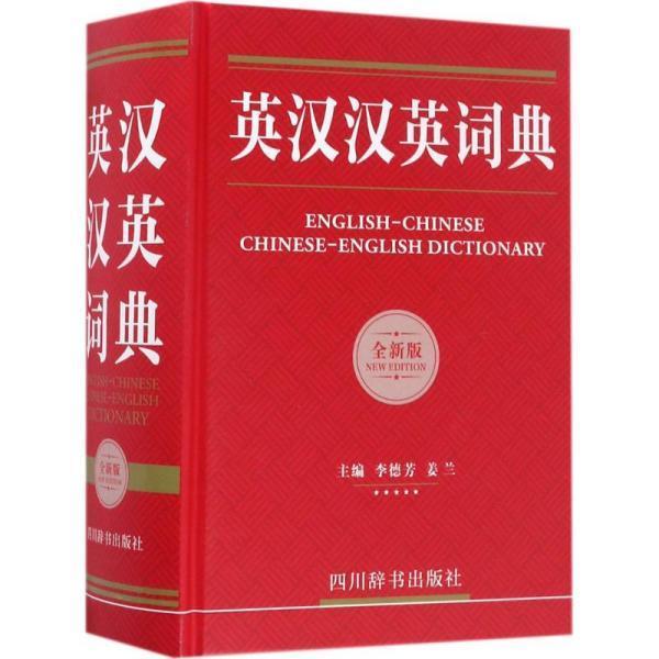 英汉汉英词典(全新版)