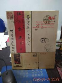 北京大晋浩天2014秋季拍卖会邮品唐卡书画艺术品