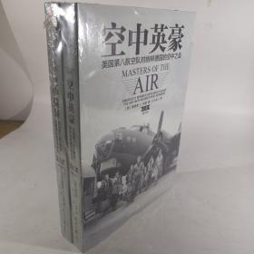 空中英豪:美国第八航空队对纳粹德国的空中之战(修订版上下册)指文士兵下来 塑封新书 定价229.80元