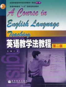 英语教学法教程 王蔷 主编 9787040186796