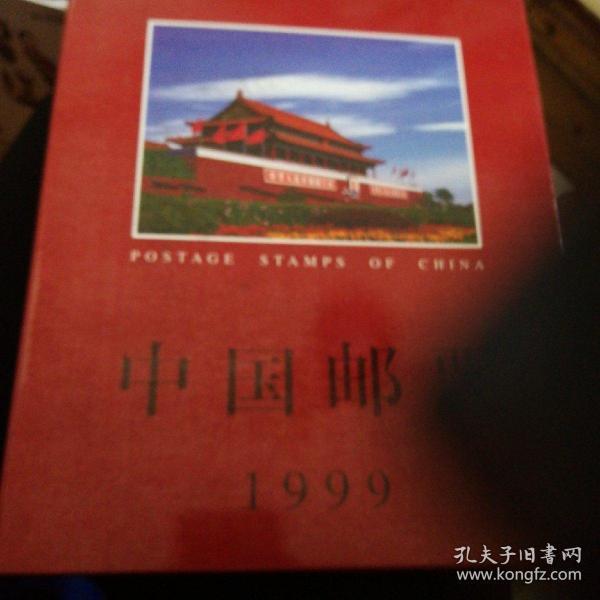 1999中国邮票