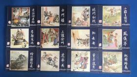 三国演义(84版一套48册全)
