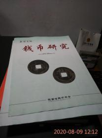 西部金融钱币研究2011年5.6期合订本(有划线)