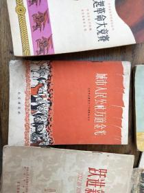 五十年代老歌曲 各种期刊八种 161本 五十年代歌曲大全 一个时代的乐章