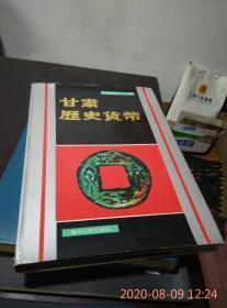 甘肃历史货币(纸币收藏家孙彬旧藏)